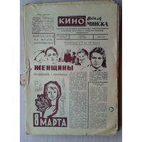 """Подборка газет """"Кинонеделя Минска"""" 1964-69 г. 32 шт."""