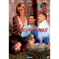Нелюбимая (2012) Все 4 серии