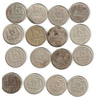 15 копеек СССР набор 1961-1991гг