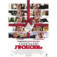 Реальная любовь / Love Actually (2003) Скриншоты внутри