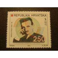 Хорватия 1993г. Тесла-физик