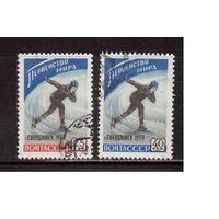 СССР-1959, (Заг.2187-2188)  гаш., ЧМ по конькам