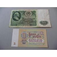 Рубли СССР 50 плюс 1