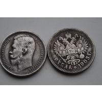 1 рубль 1903. Красивая копия