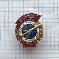 Знак За Безаварийный налёт часов (пилот 5000) люкс