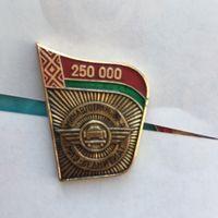 Минавтотранс БССР 250000 -й МАЗ
