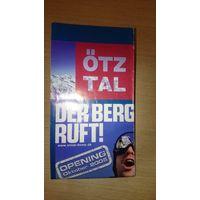 Буклет с горнолыжного австрийского курорта Зельден