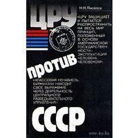 Н.Н.Яковлев. ЦРУ против СССР. Почтой не высылаю.