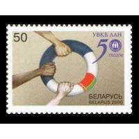 Управление по делам беженцев (Беларусь 2000) чист