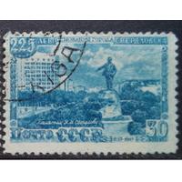 СССР 1948 гаш 225-ЛЕТИЕ СВЕРДЛОВСКА