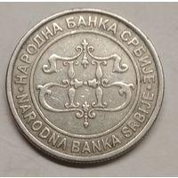 Сербия 20 динаров, 2003 год