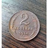 2копейки 1924 г, с рубля.