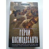 Герои Космодесанта // Серия: Warhammer 40000