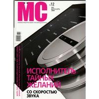 "Журнал ""МС"" 12/2008"