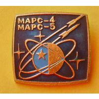Марс - 4. Марс - 5. 756.