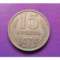 15 копеек 1979 СССР #05