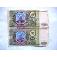 500 рублей 1993