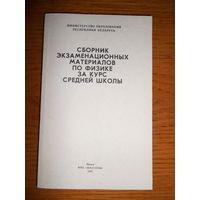 Сборник экзаменационных материалов по физике за курс средней школы