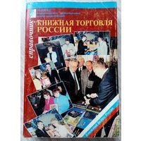 2002. КНИЖНАЯ ТОРГОВЛЯ РОССИИ Справочно-аналитический ежегодник Выпуск 5