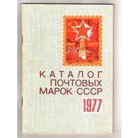 Каталог почтовых марок СССР 1977 год