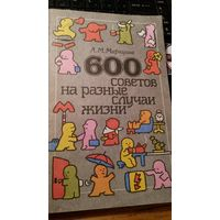 600 советов на разные случаи жизни