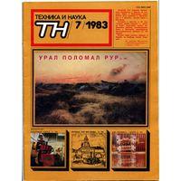 "Журнал ""Техника и наука"", 1983, #7"