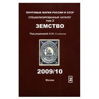 Соловьев - Каталог земских марок России - на CD