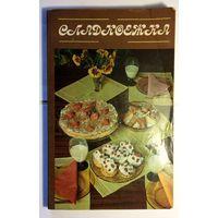 """""""Сладкоежка"""",рецептурный сборник,Минск, 1988г,190 стр."""