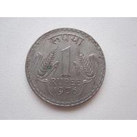 1 Рупий 1976 (Индия)