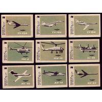 9 этикеток 1971 год Авиация Гомель светлые