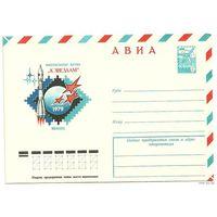 """Почтовый конверт """"Филателистическая выставка К звездам"""". 1979г."""