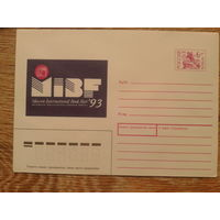 Россия 1993 хмк книжная ярмарка