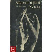 Данилова Е. Эволюция руки