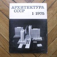 КУПЛЮ журналы Архитектура СССР
