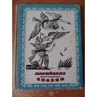Марийские народные сказки
