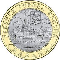 10 рублей - Казань