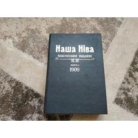 Наша Ніва 1909 факсімільнае выданьне / Наша Нива 1909 факсимильное издание