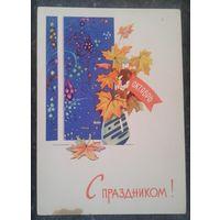Зарубин В. Русаков С праздником Октября 1963 г. ПК прошла почту