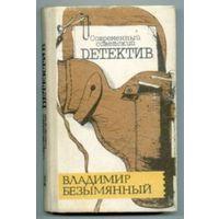 Современный советский детектив. Владимир Безымянный.