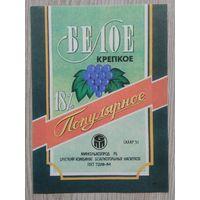 Этикетка 0363 РБ 1996-2002 г.
