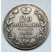 25 копеек 1836 Спб-НГ РАСПРОДАЖА