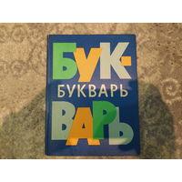 Букварь СССР. отпечатан в ГДР