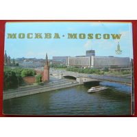 Набор открыток 1980 года. Москва ( 15 шт ). 103.