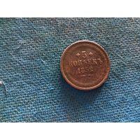 5 копеек 1852 года - монетка Николая 1..