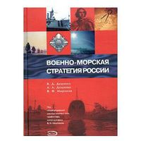 Доценко. Военно-морская стратегия России. 832 стр.