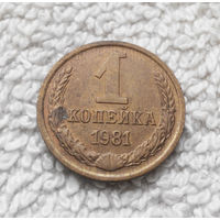 1 копейка 1981 года СССР #10