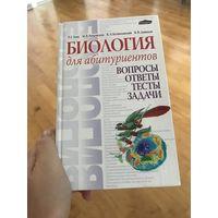 Биология для абитуриентов