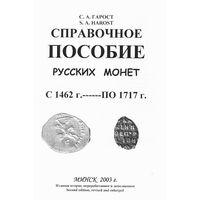 Справочное пособие русских монет - на CD