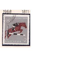 Болгария-1968,(Мих.1811)  гаш. , Лошади,  Спорт