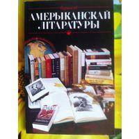 Ван Спанкерэн К. Нарысы аб амерыканскай літаратуры.
